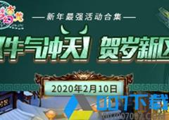 2月10【牛气冲天】贺岁新