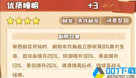 四叶草剧场冬之雪困难最后一关低练度打法攻略4