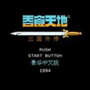 fc吞食天地1手游_fc吞食天地12021版最新下载