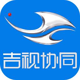 吉视协同软件下载_吉视协同软件2021最新版免费下载