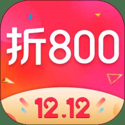 折800手机卖家版下载_折800手机卖家版2021最新版免费下载