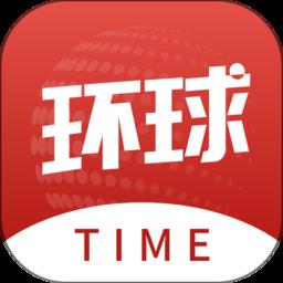 环球time咪咕版手机客户端下载_环球time咪咕版手机客户端2021最新版免费下载