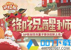 《阴阳师:妖怪屋》炼狱茨木