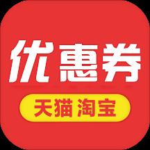 天猫淘宝优惠券app下载_天猫淘宝优惠券app2021最新版免费下载