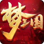 梦三国2破解版手游_梦三国2破解版2021版最新下载