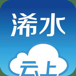 云上浠水app下载_云上浠水app2021最新版免费下载