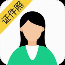 智能证件照相机app下载_智能证件照相机app2021最新版免费下载