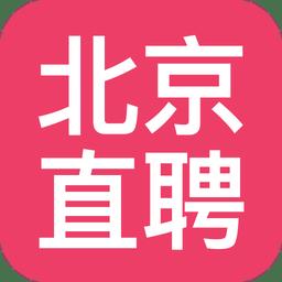 北京直聘手机版下载_北京直聘手机版2021最新版免费下载