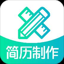简历制作app下载_简历制作app2021最新版免费下载
