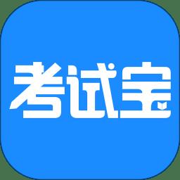 考试宝app下载_考试宝app2021最新版免费下载