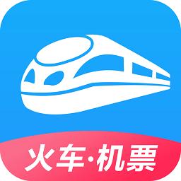 智行火车票版下载_智行火车票版2021最新版免费下载