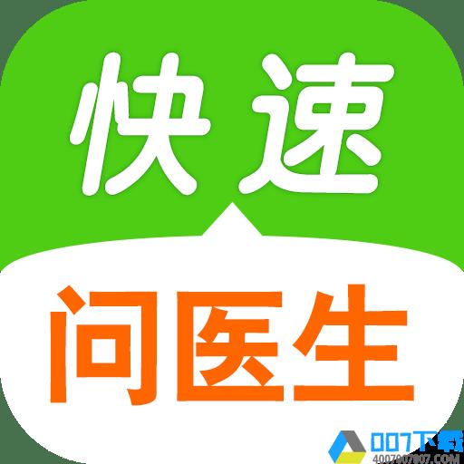 快速问医生在线咨询app下载_快速问医生在线咨询app2021最新版免费下载