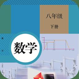 2021八年级下册数学书电子版app下载_2021八年级下册数学书电子版app2021最新版免费下载