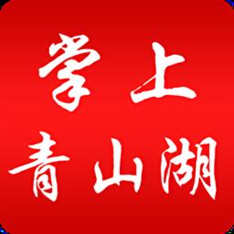 掌上青山湖版下载_掌上青山湖版2021最新版免费下载