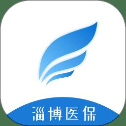 淄博医保app下载_淄博医保app2021最新版免费下载