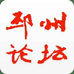 邳州论坛app下载_邳州论坛app2021最新版免费下载