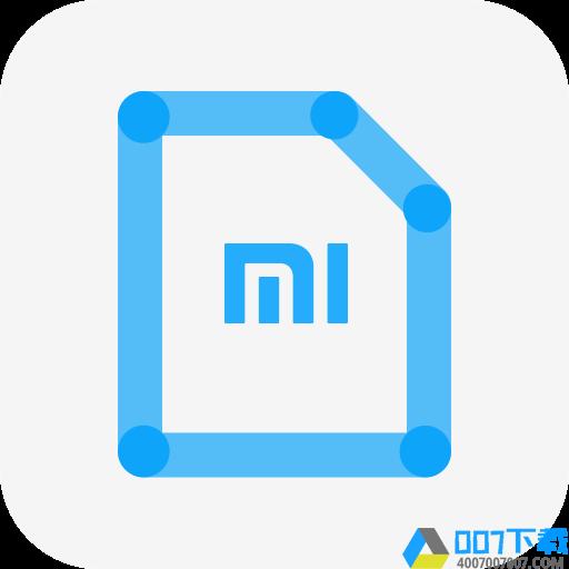 小米移动app版下载_小米移动app版2021最新版免费下载