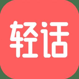轻话社区手机版下载_轻话社区手机版2021最新版免费下载
