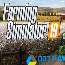 模拟农场19手游_模拟农场192021版最新下载