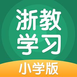 浙教学习app下载_浙教学习app2021最新版免费下载