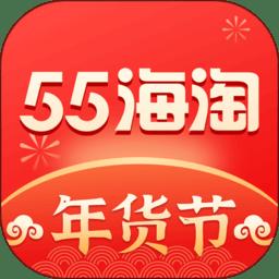 55海淘网版下载_55海淘网版2021最新版免费下载