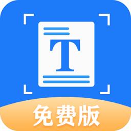 文字识别王软件下载_文字识别王软件2021最新版免费下载