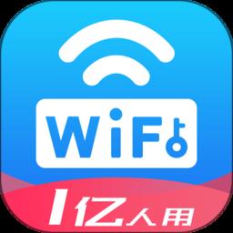 wifi万能密码查看器免费版下载_wifi万能密码查看器免费版2021最新版免费下载