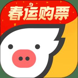 飞猪旅行app版下载_飞猪旅行app版2021最新版免费下载
