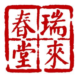 瑞来春堂预约挂号app下载_瑞来春堂预约挂号app2021最新版免费下载