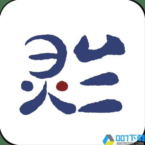 灵兰中医版下载_灵兰中医版2021最新版免费下载