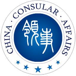 中国领事服务网客户端下载_中国领事服务网客户端2021最新版免费下载