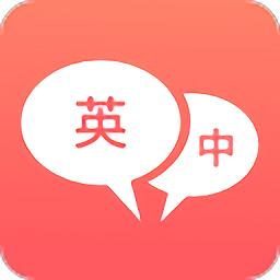 英语口语君app下载_英语口语君app2021最新版免费下载