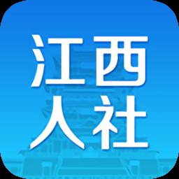 江西人社手机app版下载_江西人社手机app版2021最新版免费下载