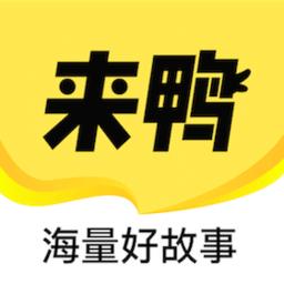 来鸭app下载_来鸭app2021最新版免费下载