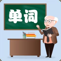小学英语单词图卡app下载_小学英语单词图卡app2021最新版免费下载