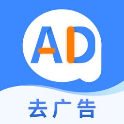 广告拦截卫士app下载_广告拦截卫士app2021最新版免费下载