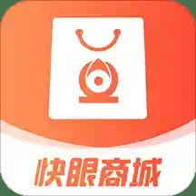 快眼商城最新版下载_快眼商城最新版2021最新版免费下载
