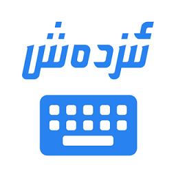 izdax输入法app下载_izdax输入法app2021最新版免费下载