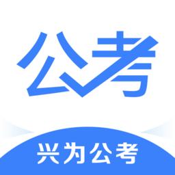 兴为公考版下载_兴为公考版2021最新版免费下载