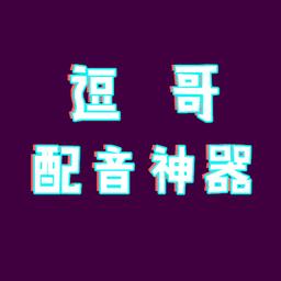 逗哥配音神器app下载_逗哥配音神器app2021最新版免费下载