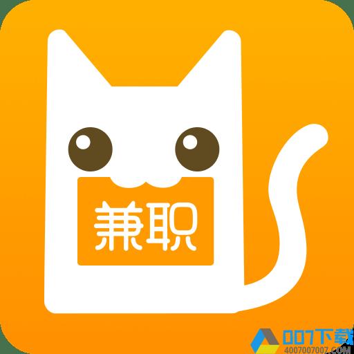 兼职猫手机app版下载_兼职猫手机app版2021最新版免费下载