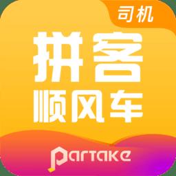 拼客顺风车司机端app下载_拼客顺风车司机端app2021最新版免费下载