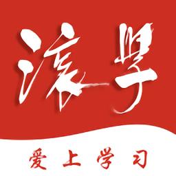 滚学app最新版下载_滚学app最新版2021最新版免费下载
