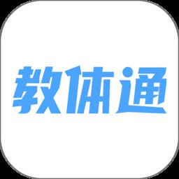 教体通app下载_教体通app2021最新版免费下载