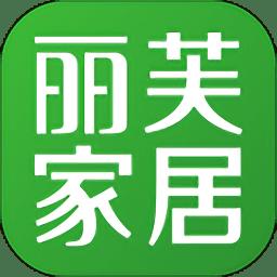 丽芙家居app商城下载_丽芙家居app商城2021最新版免费下载