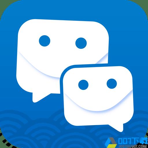 邮洽邮箱app版下载_邮洽邮箱app版2021最新版免费下载
