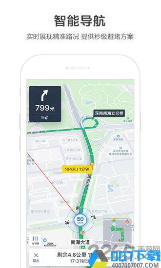 百度地图导航2021最新版app下载_百度地图导航2021最新版app2021最新版免费下载