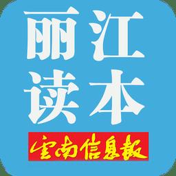 丽江读本app下载_丽江读本app2021最新版免费下载