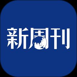 新周刊app下载_新周刊app2021最新版免费下载