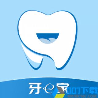 牙e家app下载_牙e家app2021最新版免费下载